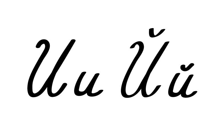 Lettera I